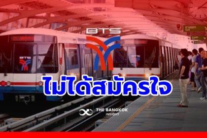 รูปข่าว 'BTS' กางคำสั่ง กอร.ฉ. 6 ฉบับ โต้ข่าวปิดรถไฟฟ้าด้วยความสมัครใจ