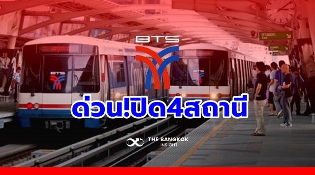 ปิดรถไฟฟ้า BTS ม็อบ21ตุลา