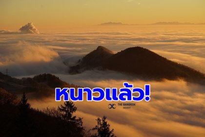 รูปข่าว หนาวแล้ว! ทั่วไทยฝนลดลง 'เหนือ-อีสาน' อุณหภูมิต่ำสุด 19 องศา