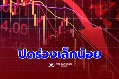 รูปข่าว ดัชนีหุ้นไทยวันนี้ปิดที่ 1,207.97 จุด ลดลง 5.64 จุด