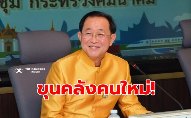 'บิ๊กตู่' ทูลเกล้าฯ 'อาคม เติมพิทยาไพสิฐ' รมว.คลัง คนใหม่ - The Bangkok Insight