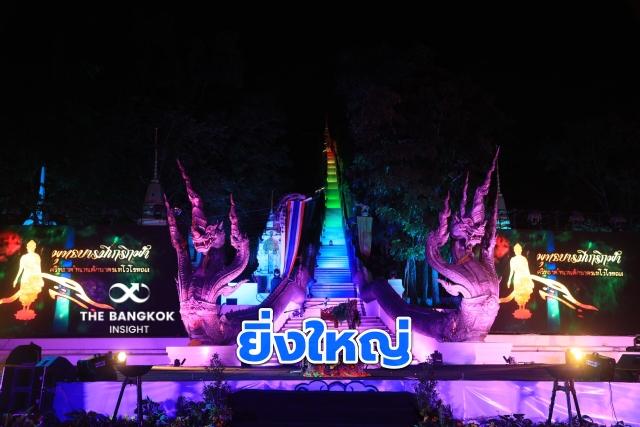 การแสดง 'แสง-สี-เสียง' พิธีเปิดงาน 'ตักบาตรเทโว' จังหวัดอุทัยธานี - The Bangkok Insight