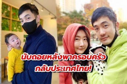 รูปข่าว อ้วน รังสิต เผยข่าวดี เตรียมพาภรรยา และลูกชาย น้องโรฮา บินกลับประเทศไทย