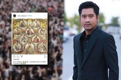 รูปข่าว หนุ่ม อรรถพร ประกาศจุดยืน ขอเชิดชูสถาบันพระมหากษัตริย์ไทยตลอดไป
