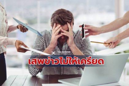 รูปข่าว กรมสุขภาพจิต แนะ 5 วิธี เสพข่าวไม่ให้เครียด ท่องไว้ 'สตินำอารมณ์'