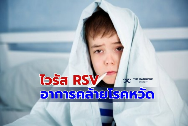 ไวรัส RSV มาแล้ว