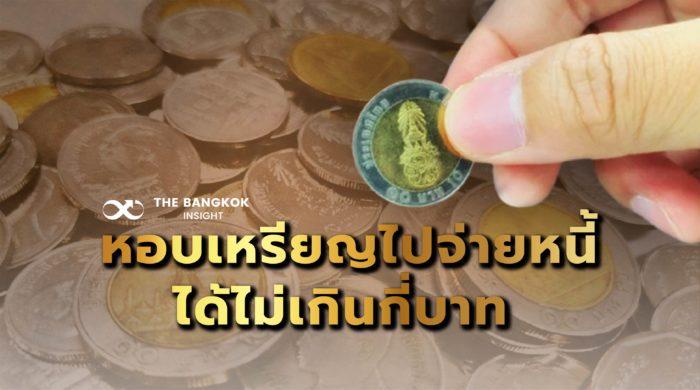 เหรียนฐชำระหนี้ cover 01