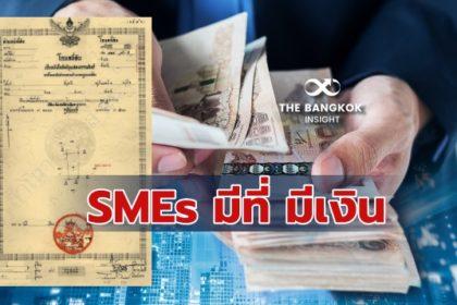 รูปข่าว ออมสิน ปล่อยสินเชื่อ 'SMEs มีที่ มีเงิน' ใช้โฉนดค้ำ กู้สูงสุด 50 ล้าน