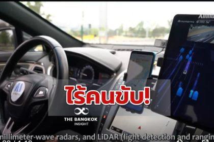 รูปข่าว ของจริง! 'แท็กซี่ไร้คนขับ' เทคโนฯ ปลอดภัย รับมือหลากสถานการณ์