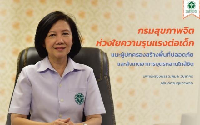 แพทย์หญิงพรรณพิมล วิปุลากร