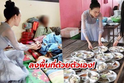 รูปข่าว เอ็มมี่ แม็กซิม ลงพื้นที่เอง เยี่ยมผู้ป่วยติดเตียง – แจกอาหารเด็กๆ