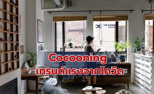 เทรนด์ Cocooning