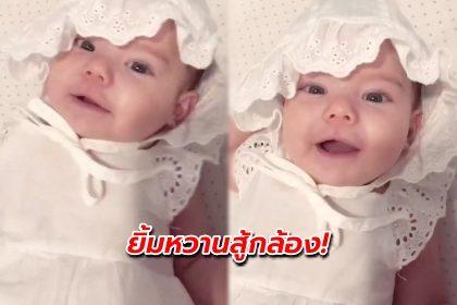 รูปข่าว ซาร่า โพสต์คลิปลูกสาว น้องเอมิลี่ นอนตาแป๋ว ส่งยิ้มหวานสู้กล้อง หน้าเหมือนคุณแม่เป๊ะ