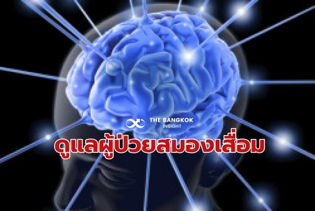 ผู้ป่วยสมองเสื่อม