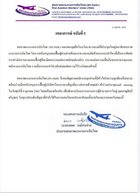 สหภาพการบินไทย
