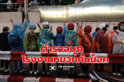รูปข่าว ไม่รอด! ตำรวจบุกโรงงาน 'หมวกกันน็อค' สั่งผลิตแจกม็อบ