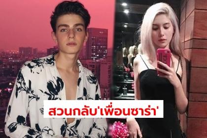 แรงมาก! วาดิม สวนกลับ เพื่อนซาร่า หนังคนละม้วน หลังบอกแชทแต่งงานคือของจริง? - The Bangkok Insight