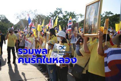 รูปข่าว นครสวรรค์ แสดงพลัง 'รวมพลคนรักในหลวง' พร้อมปกป้องสถาบัน