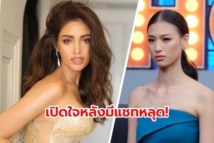 วีณา MUT 2020 พูดแล้ว! หลังมีแชทหลุด เฌอเอม รับอีกฝ่ายส่งไลน์ขอโทษ - The Bangkok Insight