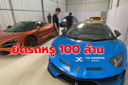 รูปข่าว บุกยึดรถหรู 4 คัน มูลค่ากว่า 100 ล้าน เอี่ยวเครือข่ายพนันออนไลน์หมื่นล้าน