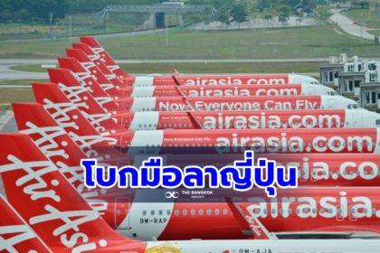 รูปข่าว พิษโควิด-19! สายการบิน 'แอร์ เอเชีย' เตรียมปิดกิจการในประเทศญี่ปุ่น