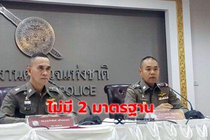 รูปข่าว ไม่มี 2 มาตรฐาน! ตำรวจเปิดสาเหตุ ออกหมายเรียกเฉพาะ 'ม็อบราษฏร'