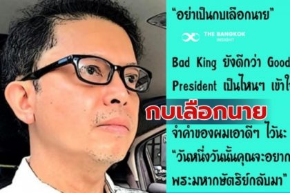 รูปข่าว 'อัษฎางค์ ยมนาค' สอนเด็กไทย 'อย่าทำตัวเป็นกบเลือกนาย'