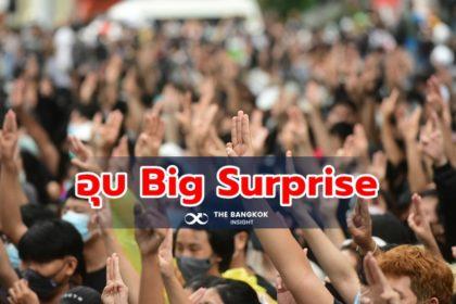 รูปข่าว 6 โมงเย็น ผู้ชุมนุมนัดชู 3 นิ้วบนสถานีรถไฟฟ้า แต่ยังอุบ! Big Surprise