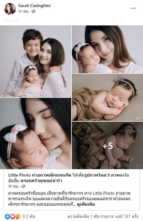 6 เอมิลี่ลูกสาวซาร่า 14