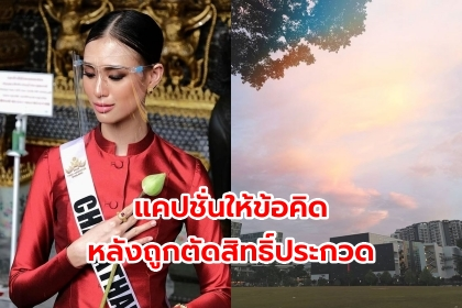 เฌอเอม โพสต์ไอจีครั้งเเรก! แคปชั่นให้ข้อคิด หลังถูกตัดสิทธิ์การประกวด MUT 2020 - The Bangkok Insight