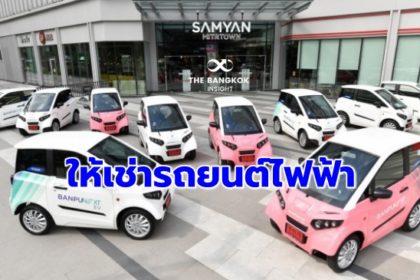 รูปข่าว 'บ้านปู เน็กซ์ ขับเคลื่อน สมาร์ทโมบิลิตี้ เปิดบริการ รถยนต์ไฟฟ้า 'ให้เช่า'