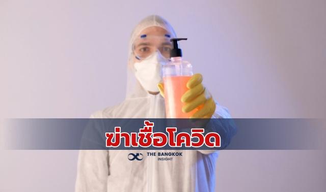 ผลิตภัณฑ์ซักผ้าขาว ฆ่าเชื้อโควิด-19