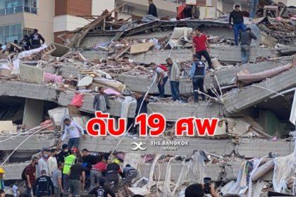 รูปข่าว เสียชีวิตแล้ว 19 ราย เหตุแผ่นดินไหวขนาด 7.0 เขย่าตุรกี-กรีซ