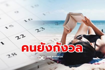 รูปข่าว บทวิเคราะห์ 'เที่ยวไทย' ไตรมาสสุดท้ายเงินสะพัด 1.8 แสนล้าน หดตัว 37%