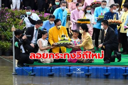 รูปข่าว 'บิ๊กตู่' นำครม. ร่วมลอยกระทงวิถีใหม่ สืบสานวัฒนธรรมไทย