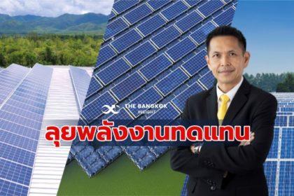 รูปข่าว เอสซีจี เซรามิกส์ ลุยธุรกิจพลังงาน 'SUSUNN' โอกาสใหม่สร้างรายได้