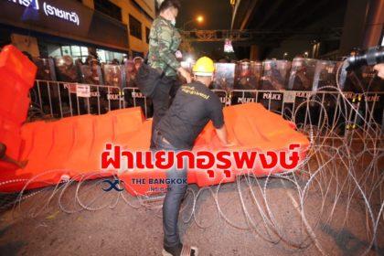 รูปข่าว ตำรวจเรียก 'รถน้ำแรงดันสูง' ป้องกันทำเนียบเพิ่ม สั่งปิดด่านยมราช #ม็อบ21ตุลา ทลายแยกอุรุพงษ์