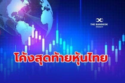 รูปข่าว คาดหุ้นไทยโค้งสุดท้ายพุ่งสูงสุดที่ 1,347 จุด จับตาการเมือง!