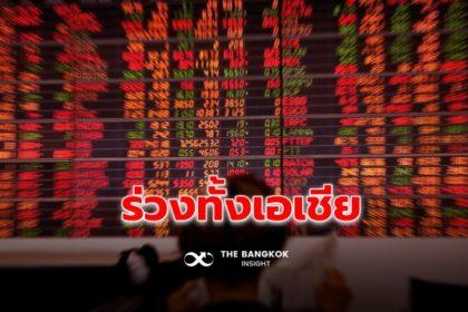 รูปข่าว 'หุ้นเอเชีย' ร่วงตามดาวโจนส์ 'ข้อมูลเศรษฐกิจจีน' ช่วยพยุงตลาดไม่ดิ่งหนัก