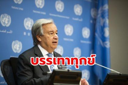 รูปข่าว 'UN' กระทุ้งผ่อนผันชำระหนี้ ช่วยประเทศกำลังพัฒนาฝ่าวิกฤติโควิด-19