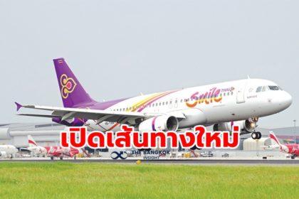 รูปข่าว 'ไทยสมายล์' เปิดเที่ยวบินข้ามภาคจาก 'เชียงใหม่-อุดรฯ' ไป 'นครศรีธรรมราช'