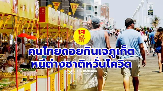 นักท่องเที่ยวไทยหนีกินเจภูเก็ต