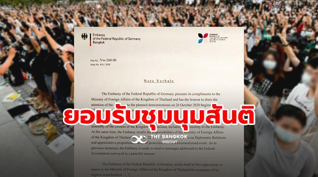 cover ชุมนุมสันติ