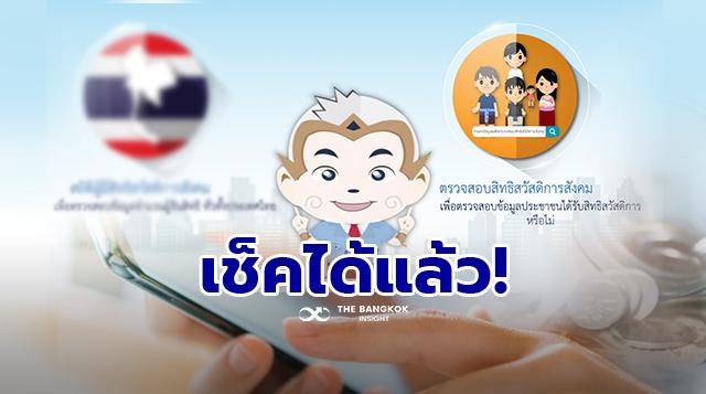 e-Social Welfare บัตรคนจน