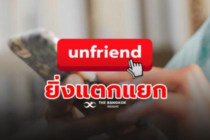 รูปข่าว Unfriend กับ 'ราคาที่เราต้องจ่ายไปชั่วชีวิต'