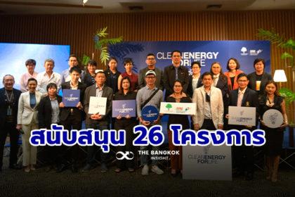 รูปข่าว กกพ. เปิดตัว 26 โครงการ รับทุน ร่วมสร้าง 'เครือข่ายพลังงานสะอาด'