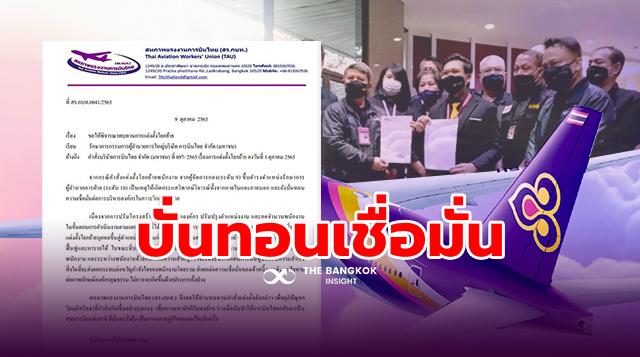 การบินไทย ภรรยาประธานบอร์ด
