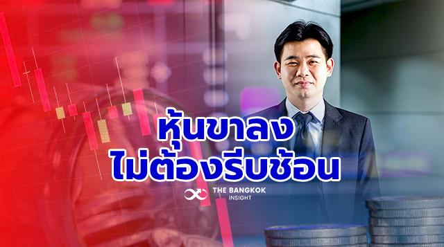 หุ้นวันนี้ หุ้นไทย