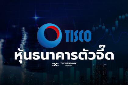 รูปข่าว รีวิว 'TISCO' หุ้นธนาคารตัวจี๊ดปันผลสูง!