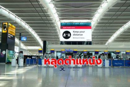 รูปข่าว 'โควิด' ทำ 'ฮีทโธรว์' หลุดตำแหน่ง 'สนามบินพลุกพล่านสุด' ยุโรป